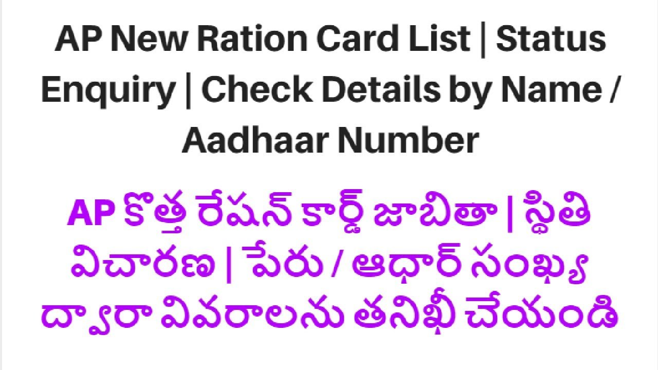 Ap New Ration Card Download Check Status With Aadhaar