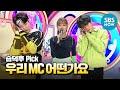 SBS 인기가요 3월 2주차 민혁 X 나은 x 재현 'MC 컷 모음' / 'SBS Inkigayo' MC Special | SBS NOW