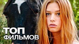 10 ВОСХИТИТЕЛЬНЫХ ФИЛЬМОВ О ЛОШАДЯХ!