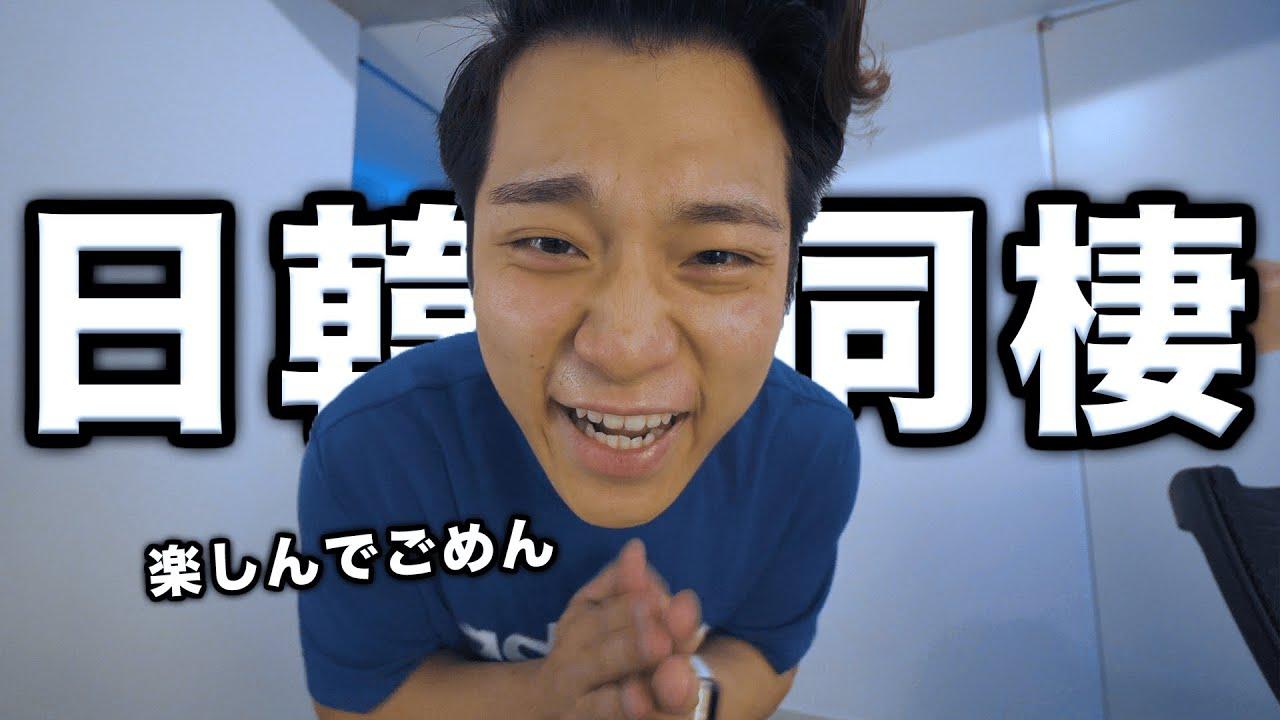 ブログ カップル 日 韓