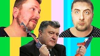 Находка века - стволы с Майдана? + English subtitles