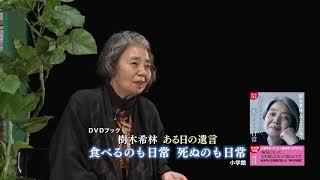 女優人生、全身がん、夫・内田裕也、大切にしているもの――闘病中に人生...