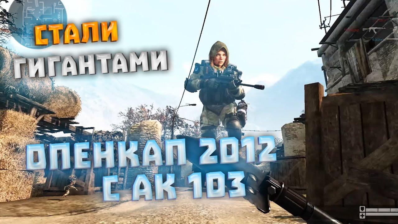 ИГРАЕМ В WARFACE 2012 С АК-103, ГИГАНТСКИЕ ПЕРСОНАЖИ НА ПРИГОРОДЕ