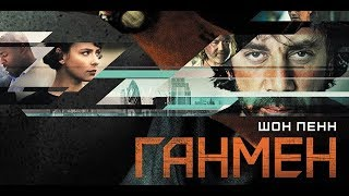 Гамнем - трейлер HD