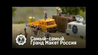 Гранд Макет Россия | Самый-самый | Т24