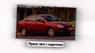Аренда автомобилей без водителя в Ульяновске(Аренда автомобилей с водителем и без в Ульяновске на любой срок. Трансфер , обслуживание свадеб., 2013-04-15T16:09:20.000Z)