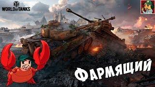 World of Tanks - Только 8ки, только ББ, только фарм !