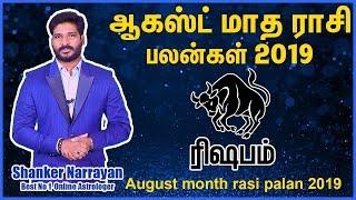 August Month Rasi Palan 2019 Rishabam | ரிஷபம் ராசி ஜூன் மாத பலன் 2019