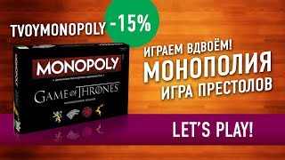 видео монополия настольная игра