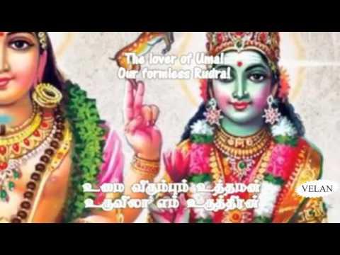 Siva Sivaya Potri Om Song (Velan.J)