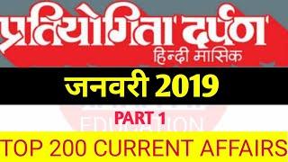 pratiyogita darpan January 2019/current affairs january pd/current affairs/mahavir education
