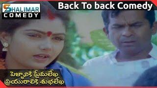 Pellaniki Premalekha Priyuraliki Shubhalekha || Back To Back Comedy Scenes  || Shalimarcomedy