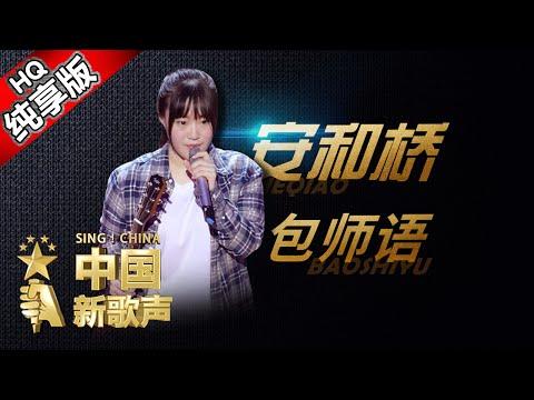 【单曲纯享版】包师语《安和桥》 《中国新歌声》第5期 SING!CHINA EP.5 20160812 [浙江卫视官方超清1080P] 周杰伦战队