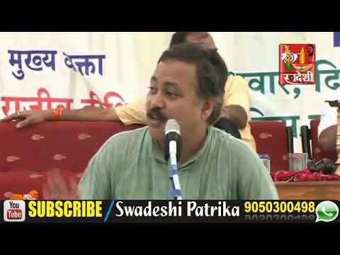 Rajiv Dixit (Motivational speech)
