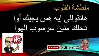 مصطفى شوقى ملطشة القلوب موسيقى تم حذف الموسيقى الاصلية و استبدالها بموسيقى اخرى By Ashraf Sadek