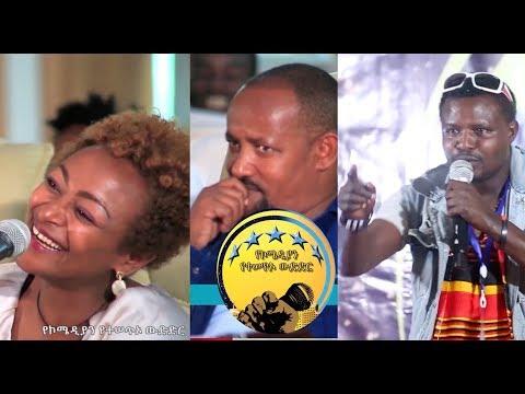 Ethiopian Comedy Show – የኮሜዲያን የተሰጥዎ ውድድር S01E01 ክፍል 01