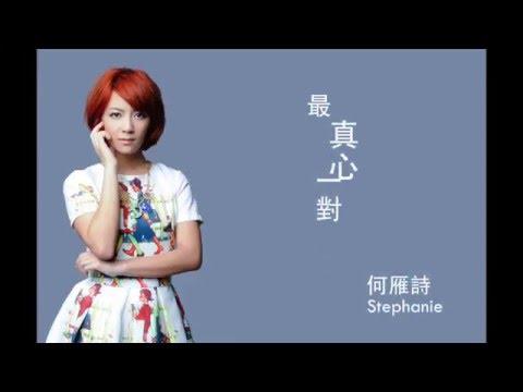 """何雁詩 Stephanie - 最真心一對 (劇集 """"EU超時任務"""" 主題曲)"""