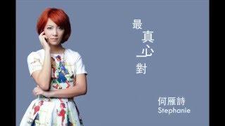 何雁詩 Stephanie - 最真心一對 (劇集