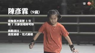 Publication Date: 2021-05-19 | Video Title: Good News01香港滾軸溜冰花式繞樁組4B陳彥霖