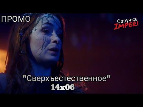 Кадры из фильма Сверхъестественное - 14 сезон 6 серия