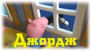 Джордж катается на лошадке. Свинка Пеппа с Джорджем играют дома, но Джордж приуныл