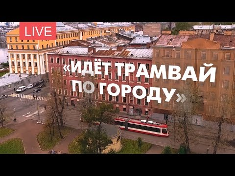 «Идет трамвай по городу». Виртуальная экскурсия на трамвае №3