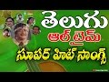 Telugu All Time Super Hit Video Songs - Latest Telugu Movie Video Songs - 2016 video