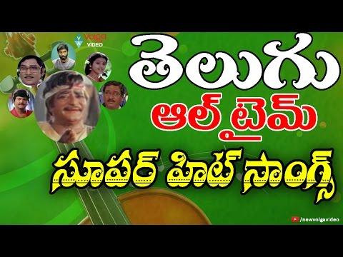 Telugu All Time Super Hit Video Songs - Latest Telugu Movie Video Songs - 2016