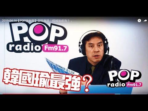 2019-04-16【POP撞新聞】黃暐瀚談「韓國瑜最強?」