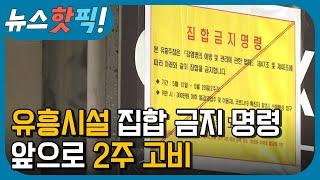 유흥시설 집합 금지 명령… 앞으로 2주 고비 | 뉴스핫…