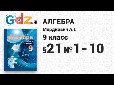 § 21 № 1-10 - Алгебра 9 класс Мордкович