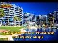 Квартира в Испании на берегу моря, недвижимость в Испании, апартаменты в Пунта Прима