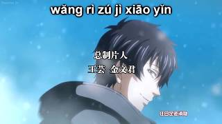 Quan Zhi Gao Shou Opening 1 lyrics video (high volume)