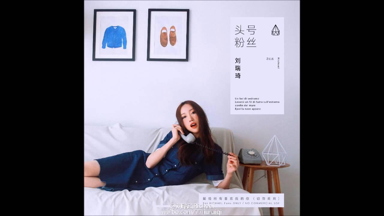 劉瑞琦 - 頭號粉絲(原唱:莫文蔚)完整音頻版 - YouTube