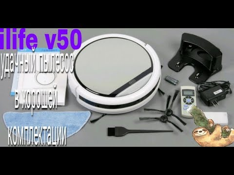 ILIFE v50 Лучший робот-пылесос по соотношению цена-качество