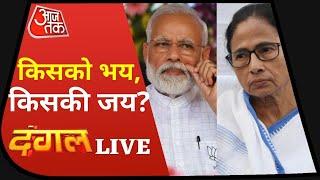 Dangal LIVE: बंगाल की बाजी फंसी हुई है? | Rohit Sardana के साथ डिबेट | Aaj Tak Live