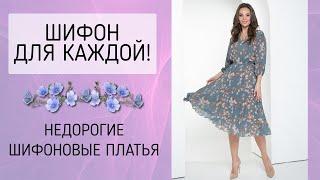 Недорогие шифоновые платья доступные каждой моднице Шифоновые платья из России