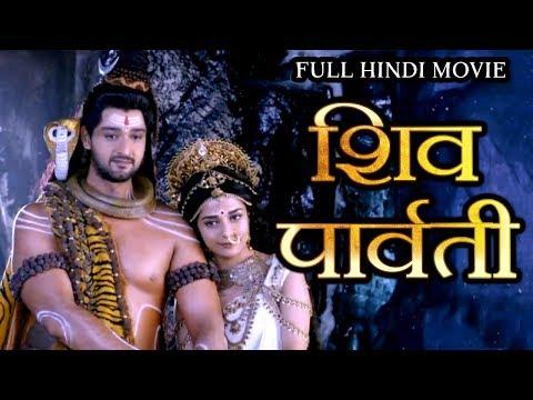 Shiva Parvati | Super Hit Hindi Devotional Full Movie
