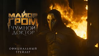 Major Grom: The Plague Doctor | official trailer (2020)
