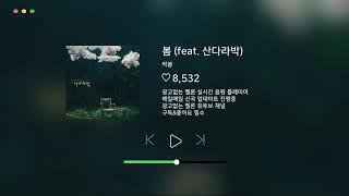 광고없는 멜론차트 2019년 03월 17 TOP50 KPOP Daily Chart