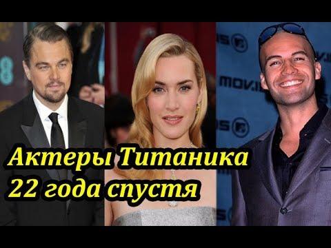 """22 года спустя: актеры фильма """"Титаник"""" тогда и сейчас"""
