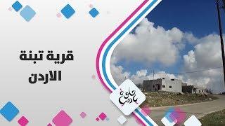 قرية تبنة - الاردن