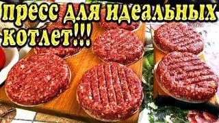 Пресс для гамбургеров - Делаем котлеты для приготовления гамбургеров!!!
