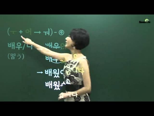 [SEEMILE II, 韓国語 基礎文法編] 12.~ました・~でした ~았어요・~었어요/~았습니다・었습니다.