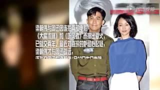 梁朝伟周迅被曝交往2年 刘嘉玲暗示:不嫉妒