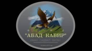 Зима 16-17.Абад Кабир