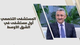 د. زكريا خليل - المستشفى التخصصي أول مستشفى في الشرق الأوسط يتم اعتماده كمركز متميز