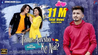 Tame Aavsho Ke Nai   Kishan Raval   Feat. Vishwas Soni, Barkha Patidar   New Gujarati Song 2020