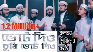 Download Video কলরব শিল্পীদের ভোটের গান I Vot Dio Tumi Vot Dio I ভোট দিও তুমি ভোট দিও I Kalarab Shilpigosthi MP3 3GP MP4