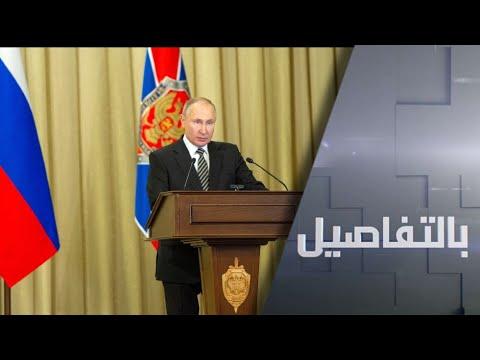 بوتين: الغرب يحاول تقويض أمننا وتنميتنا  - نشر قبل 7 ساعة